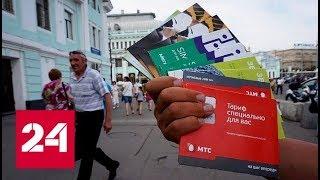 сим карты без паспорта