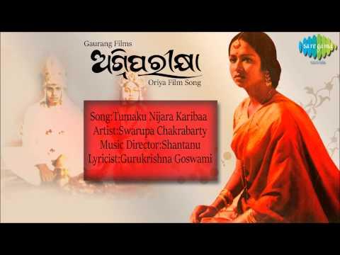 Tumaku Nijara Karibaa Bhagya | Agni Parikshya | Oriya Film Song | Swarupa Chakrabarty