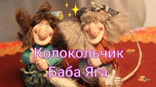 Колокольчик Баба Яга www.artshop-rus.com