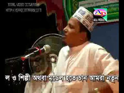 Allama Tajul Islam Chandpuri  Nabijir Maraj