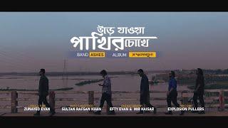 Gambar cover Urey jawa pakhir chokhey (উড়ে যাওয়া পাখির চোখে) - Ashes | Official Music Video