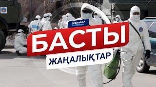 БАСТЫ ЖАҢАЛЫҚТАР. 12.03.2021 күнгі шығарылым / Новости Казахстана
