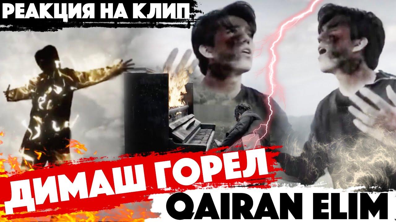 РЕАКЦИЯ! Dimash Kudaibergen - Qairan Elim / Смотрит не только Казахстан. Димаш Кудайберген - клип
