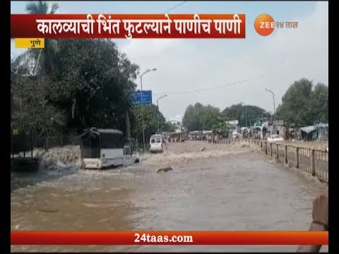 Pune Canel Burst Flodd Like Situation At Dandekar Bridge
