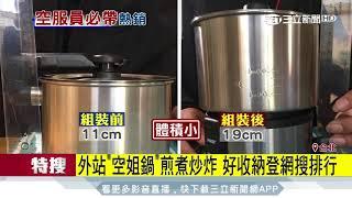 外站「空姐鍋」煎煮炒炸 好收納登網搜排行│三立新聞台