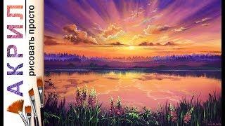 «Закат на озере» как нарисовать пейзаж 🎨АКРИЛ! Мастер-класс ДЕМО