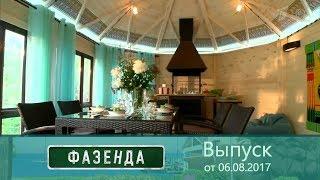 Фазенда - Гриль-домик сегипетским акцентом. Выпуск от06.08.2017