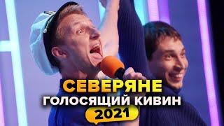 КВН Северяне Голосящий КиВиН 2021