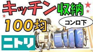 【100均】【ニトリ】購入品でキッチンコンロ下収納★プチDIY★セリア、ダイソー thumbnail
