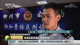 [中国财经报道]打击整治伪造买卖身份证 广西柳州捣毁制贩假身份证窝点| CCTV财经