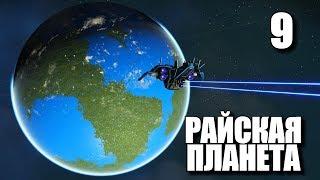 NO MAN'S SKY: NEXT • Райская планета