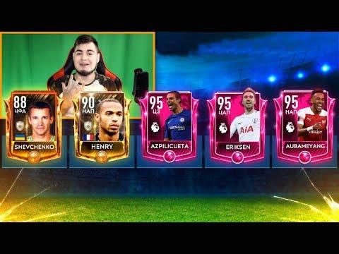 BOXING DAY & НОВЫЕ КУМИРЫ В FIFA MOBILE 19