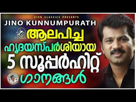 ഹൃദയസ്പർശിയായ ഗാനങ്ങൾ | 5 Super Hit Songs | Jino Kunnumpurath | Zion Classics