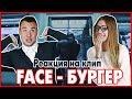 FACE БУРГЕР Реакция Студентов mp3