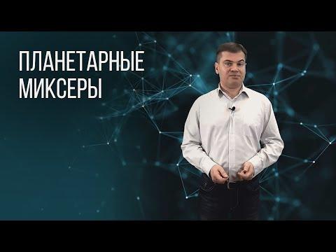 ВСЁ О ПЛАНЕТАРНЫХ МИКСЕРАХ