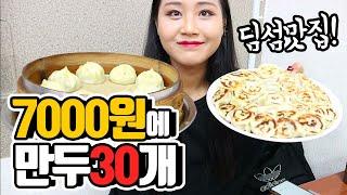 이리비 생활의달인 출현ㅋㅋㅋ 방송탄 만두 맛집 딤섬+군…