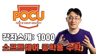 강좌소개: 1000 소…