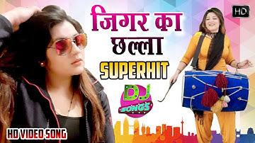 Mere Jigar Ka Challa (Official Video)   Sonal Khatri   Sannu Doi   New Haryanvi Songs Haryanavi 2021