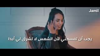 Bilal Sonses & Seda Tripkolic Sonu Gelmez  بلال سونسيس و سيدا تريبوليك النهاية لا تاتي مترجم للعربية