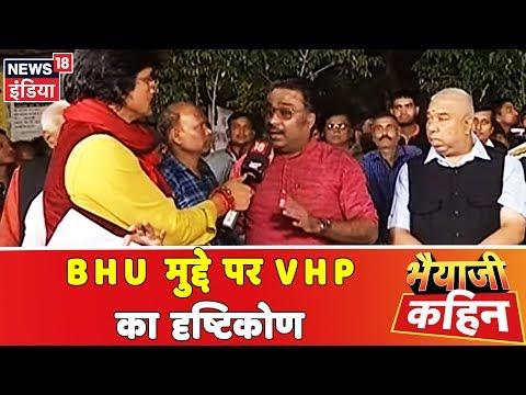 VHP ने BHU