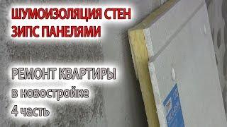 Шумоизоляция стен в квартире своими руками (фото, видео и отзывы)