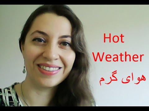 Farsi / Persian Lesson: Summer Talk, Casual Conversation (42)