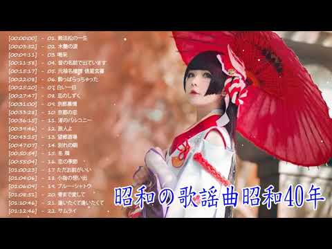 昭和の歌謡曲メドレー 昭和40年 昭和40年代の歌 懐かしの昭和歌謡曲