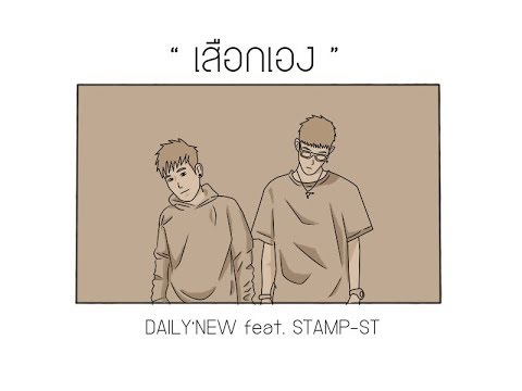 DAILY'NEW - 喙�喔阜喔竵喙�喔竾 feat. STAMP-ST [Audio]