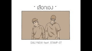 DAILY'NEW - เสือกเอง feat. STAMP-ST [Audio]