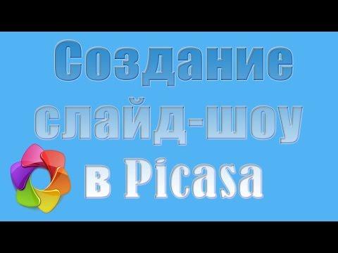 Создание видеороликов в программе Picasa
