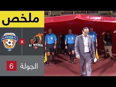 ملخص مباراة الوحدة والفيحاء في الجولة 6 من دوري كأس الأمير محمد بن سلمان للمحترفين