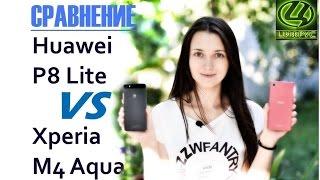 Сравнение Huawei P8 Lite и Sony Xperia M4 Aqua Dual [Цифрус]