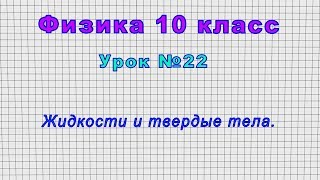 Физика 10 класс (Урок№22 - Жидкости и твердые тела.)