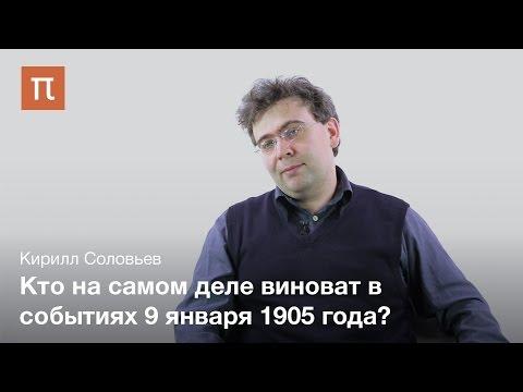 Первая русская революция - Кирилл Соловьев