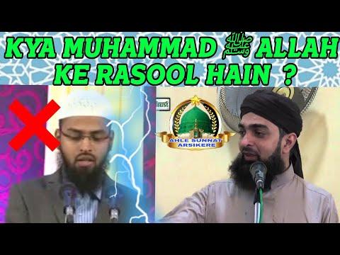 Kya Muhammad ﷺ ALLAH ke Rasool hain ? best Reply from Hafiz Ehsaan Qadri sahab