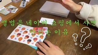 [앨범깡] 앨범은 꼭 알라딘.. /방탄소년단 앨범 / …