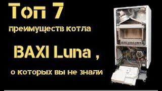обзор настенного газового котла Baxi Luna 3