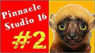 Pinnacle Studio 16 , 17|Урок #2| Как сделать вывод ( экспорт ) фильма в видеоредакторе