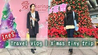 遊記Travel Vlog  | 聖誕台北小旅行 X'mas tiny trip | IneS