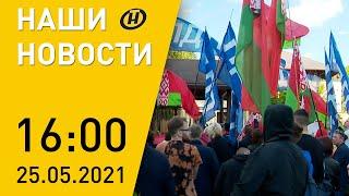 Наши новости ОНТ: Готовится заявление Лукашенко; истерика Запада на события в Беларуси