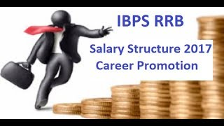 IBPS RRB Salary Structure 2017 | IBPS RRB Officers and Office Assistant in hand Salary 2017 Video