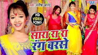 #VIDEO - 12 साल की छोटी सी बच्ची का हिंदी होली Song   सा रा रा रंग बरसे   #Manisha Anand   2021 Song