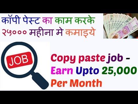 Govt. Copy paste job | Data entry job - Earn Upto 25,000 Per Month