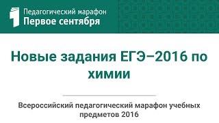 Новые задания ЕГЭ–2016 по химии