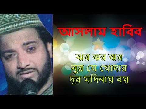Aslam Habib | Jhar jhar nur je khodar | Bangla gojol full mp3