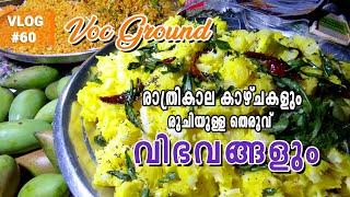 Exploring the night street & Tasty foods | VOC Ground - Coimbatore