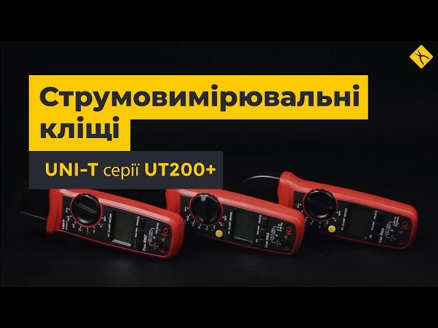 Струмовимірювальні кліщі UNI-T серії UT200+