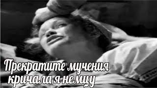«Прекратите мучения, кричала я немцу». Воспоминания Лихачёвой Анны Сергеевны.