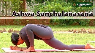 Ashwa Sanchalanasana | Yoga For Health 10-07-2017 Puthuyugam Tv