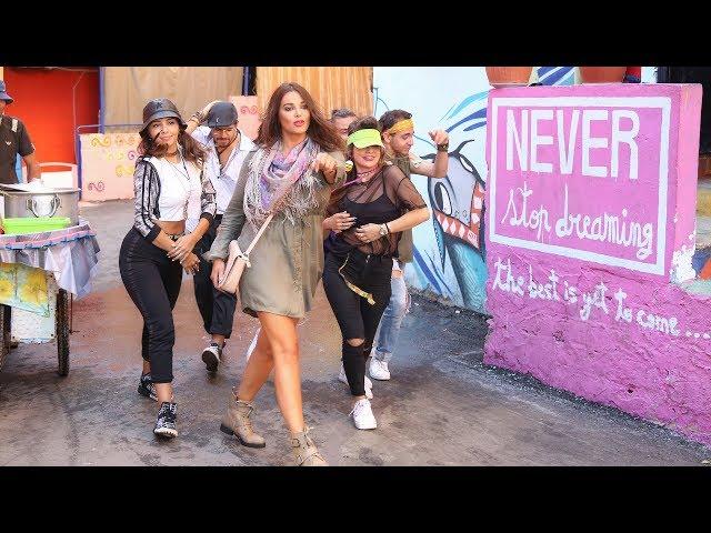 Nancy Nasrallah - Ma fik (Official Music Video 2017) / نانسي نصرلله - ما فيك
